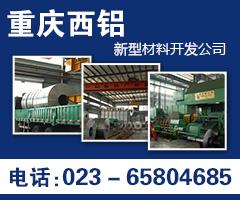 重慶西鋁新型材料開發公司