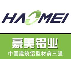 廣東豪美鋁業股份有限公司